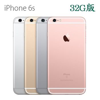 Apple iPhone 6S (32GB )高階智慧手機|Apple暢銷專區