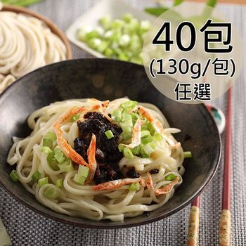 【一等鮮】肉燥/椒麻乾拌麵任選40包〈130g/包〉|乾拌麵