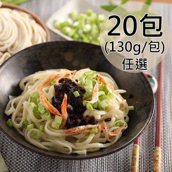 【一等鮮】肉燥/椒麻乾拌麵任選20包〈130g/包〉|乾拌麵