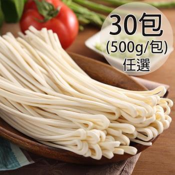 喬麥屋 半乾延打/半乾快煮麵任選30包〈500g/包〉|其他麵條