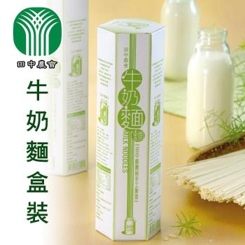 田中農會 牛奶麵3盒(300g/盒)|其他麵條