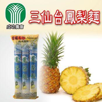成功農會 三仙台鳳梨麵3包(150g/包)|其他麵條