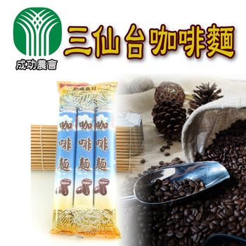 成功農會 三仙台咖啡麵3包(150g/包)|其他麵條