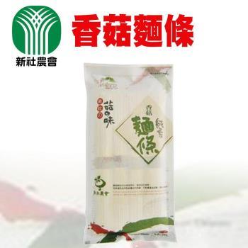 新社農會 香菇麵條3包(300g/包)|其他麵條
