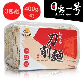 日出一號 藜麥麵紅藜麥刀削麵400克/包(3包)|米麵/燕麥麵