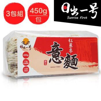 日出一號 藜麥麵紅藜麥意麵450克/包(3包)|米麵/燕麥麵