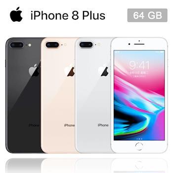 Apple iPhone 8 Plus (64GB) 5.5吋高階防水智慧機|Apple暢銷專區