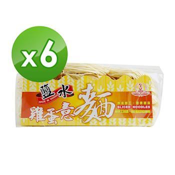 皇品 郭關廟麵-鹽水雞蛋意麵 (900g)x6包|關廟麵/刀削麵