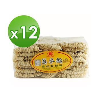皇品 郭關廟麵-蕎麥麵 (1200g)x12包|米麵/燕麥麵