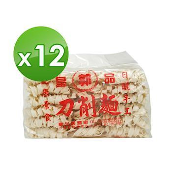 皇品 郭關廟麵-刀削麵 (900g)x12包|關廟麵/刀削麵