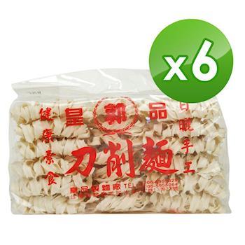 皇品 郭關廟麵-刀削麵 (900g)x6包|關廟麵/刀削麵