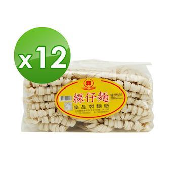 皇品 郭關廟麵-粿仔麵 (1200g)x12包|關廟麵/刀削麵