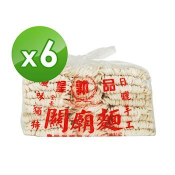皇品 郭關廟麵-寬版 (1500g)x6包|關廟麵/刀削麵