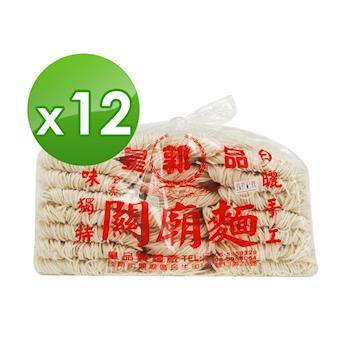 皇品 郭關廟麵-細版 (1500g)x12包|關廟麵/刀削麵