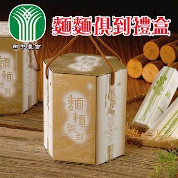 田中農會 1+1 麵麵俱到禮盒(300g-盒) 2盒一組  共4盒|其他麵條