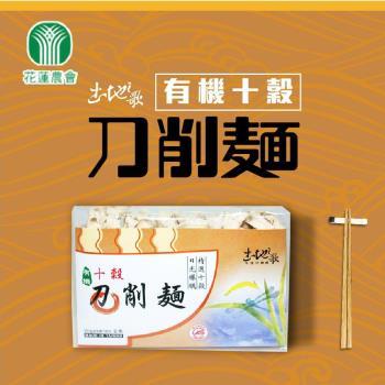 花蓮市農會 土地之歌 有機十穀刀削麵2包(375g/包)|關廟麵/刀削麵