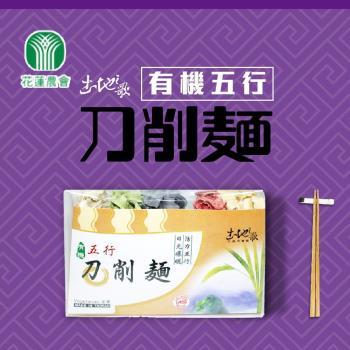 花蓮市農會 土地之歌 有機五行刀削麵2包(375g/包)|關廟麵/刀削麵