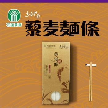 花蓮市農會 土地之歌-藜麥麵條2包(300g/包)|其他麵條