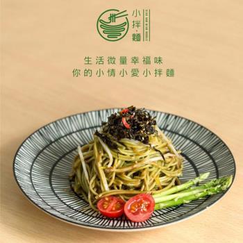 【小拌麵】麻醬抹茶細麵X6袋 (3包/袋)|乾拌麵