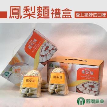 關廟農會 台南刀削麵5包(900g/包)|關廟麵/刀削麵