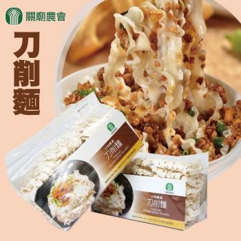關廟農會 台南刀削麵2包(900g/包)|關廟麵/刀削麵