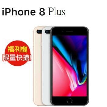 福利品 Apple iPhone 8 Plus 256GB (九成新)|iPhone 8/8 Plus