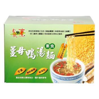 自然緣素 素食薑母鴨湯麵90g x6包|乾拌麵