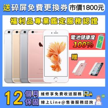 【福利品】Apple iPhone 6S Plus 128GB 5.5吋智慧型手機 電池健康度100% 外觀近全新 (贈鋼化膜、清水套)|iPhone 6S/6S Plus