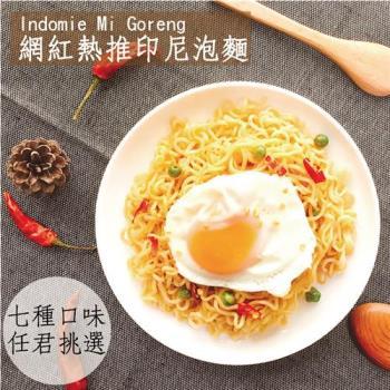印尼熱銷泡麵20包組,2種口味任選(印尼炒麵(原味)、印尼炒麵(辣味))|台灣|南洋泡麵