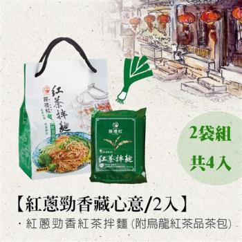 【搽禮紅】紅蔥勁香紅茶拌麵-2入藏心意(2袋組)|乾拌麵