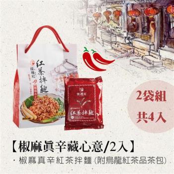 【搽禮紅】椒麻真辛紅茶拌麵-2入藏心意(2袋組)|乾拌麵