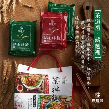 【搽禮紅】綜合口味紅茶拌麵-6入藏心禮|乾拌麵