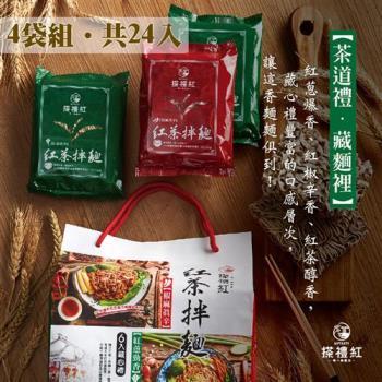 【搽禮紅】綜合口味紅茶拌麵-6入藏心禮(4袋組)|乾拌麵