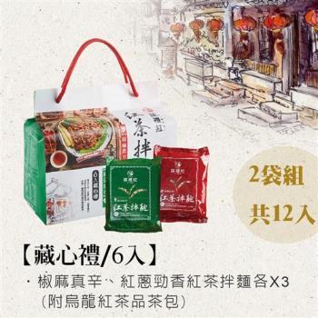 【搽禮紅】綜合口味紅茶拌麵-6入藏心禮(2袋組)|乾拌麵