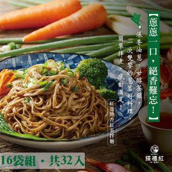 【搽禮紅】紅蔥勁香紅茶拌麵-2入藏心意(16袋組)|乾拌麵