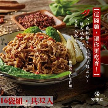 【搽禮紅】椒麻真辛紅茶拌麵-2入藏心意(16袋組)|乾拌麵