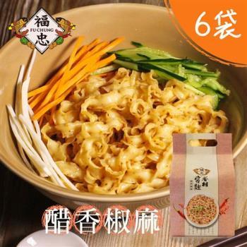 福忠字號 眷村醬麵-醋香椒麻(五辛素) 6袋(4包/袋)|乾拌麵