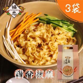福忠字號 眷村醬麵-醋香椒麻(五辛素) 3袋(4包/袋)|乾拌麵