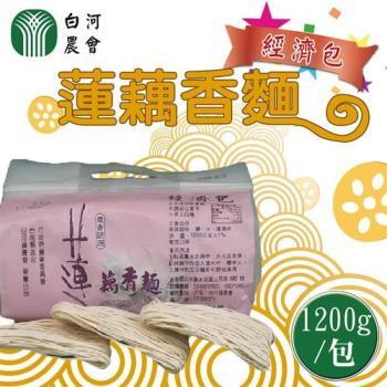 買一送一-白河農會 藕香麵經濟包 共4包|其他麵條