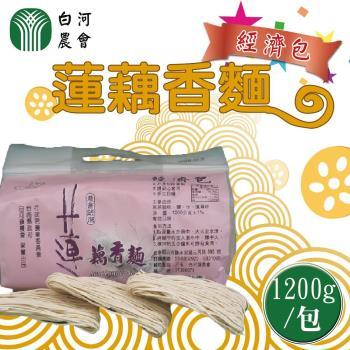 白河農會 藕香麵2包 (1200g/包)|其他麵條