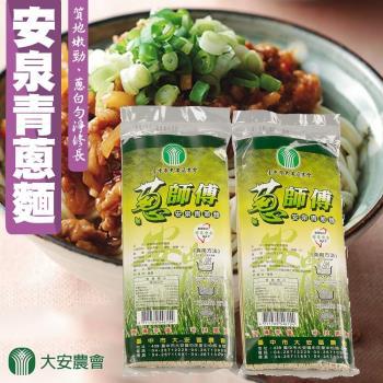 大安農會 1+1 蔥師傅安泉青蔥麵(300g-包) 3包一組 共6包|其他麵條
