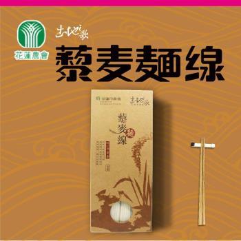 買一送一-花蓮市農會 藜麥麵條+藜麥麵線 共8包|米麵/燕麥麵