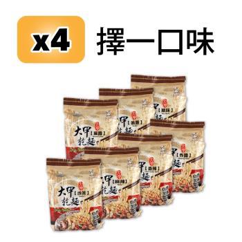 大甲乾麵 經典口味4袋(4入/袋)|乾拌麵