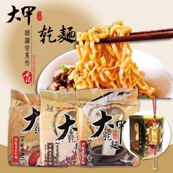 大甲乾麵 鎮瀾宮系列8袋(4入/袋)-加送祈福金牌|乾拌麵