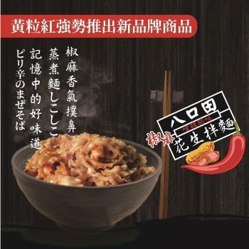 黃粒紅 八口田椒麻花生拌麵1袋(4包 /袋)|台灣|南洋泡麵