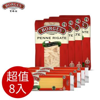 BORGES百格仕 義大利麵-直麵4包+筆管麵4包 (500g/包)|義大利麵