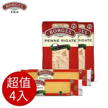 BORGES百格仕  義大利麵-直麵2包+筆管麵2包 (500g/包)|義大利麵
