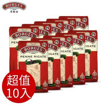 BORGES百格仕  義大利麵-筆管麵10入 (500g/包)|義大利麵