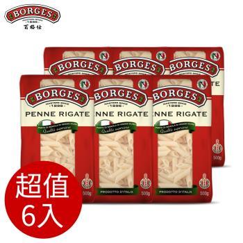 BORGES百格仕 義大利麵-筆管麵6入 (500g/包)|義大利麵