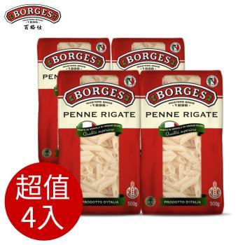 BORGES百格仕  義大利麵-筆管麵4入 (500g/包)|義大利麵